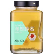 同仁堂 洋槐蜂蜜 800g
