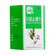 仲景 元胡止痛片 0.25g*50/盒