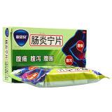 康恩贝 肠炎宁片 48片/盒_同仁堂网上药店