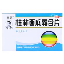 三金 桂林西瓜霜含片 12片 牙龈肿痛 口腔溃疡 咽喉肿痛