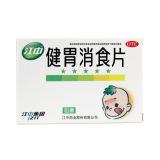 江中 健胃消食片 0.5g*36片/盒 消化不良 不思饮食_同仁堂网上药店