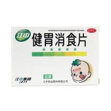 江中 健胃消食片 0.5g*36片/盒 消化不良 不思饮食