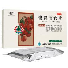 云南白药 健胃消食片 0.5g*36片/盒