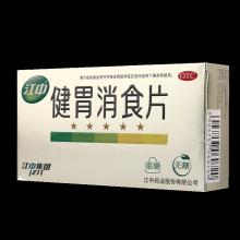 江中 健胃消食片(无糖型)  0.8g*8片*4板/盒