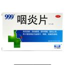 999 咽炎片 0.25g*24片/盒
