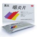 吴太 咽炎片 0.26g*15片/板*2板/盒