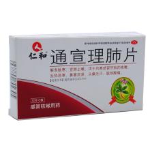 仁和 通宣理肺片 0.3g*36片