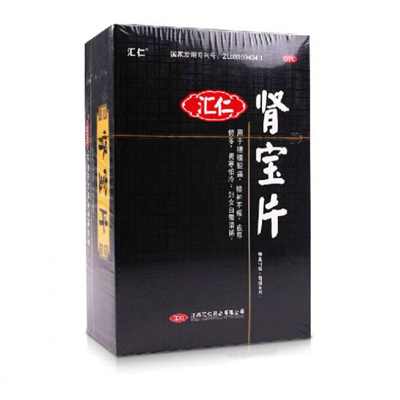 汇仁 肾宝片 0.7g*9片*2板*7盒/盒_同仁堂网上药店