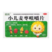 葵花 小儿麦枣咀嚼片 0.45g×12片/板×3板/盒