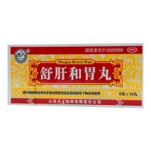 紫金山泉 舒肝和胃丸 6g*10丸/盒