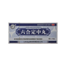 紫金山泉 六合定中丸 9g*10丸/盒 祛暑不思饮食