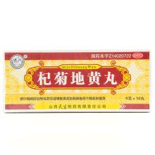 紫金山泉 杞菊地黄丸 9g*10丸/盒