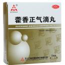天士力 藿香正气滴丸 9袋/盒 解表化湿 理气和中 头痛昏重 呕吐泄泻 脘腹胀痛