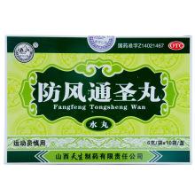 紫金山泉 防风通圣丸 6g*10袋/盒