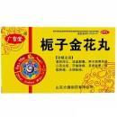 广育堂 栀子金花丸 9g*10袋/盒 用于口舌生疮牙龈肿痛大便秘结