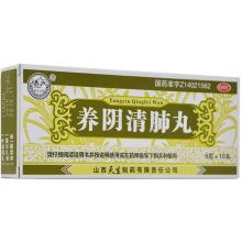 紫金山泉 养阴清肺丸 9g*10丸/盒