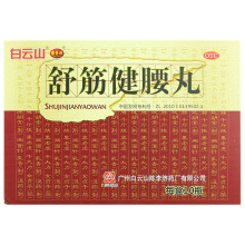 陈李济 舒筋健腰丸 45克*10瓶/盒