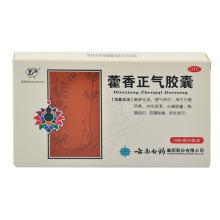 云丰 藿香正气胶囊 0.3g*24粒/盒