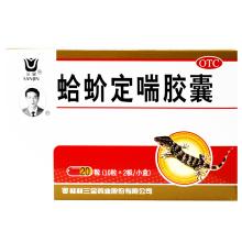 桂林三金 蛤蚧定喘胶囊 20粒