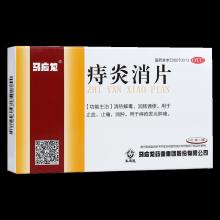 马应龙 痔炎消片 0.53g*30/盒