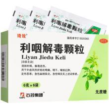 石药集团 利咽解毒颗粒(无蔗糖) 6gx6袋
