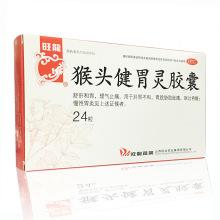 旺龙 猴头健胃灵胶囊 24粒/盒 舒肝和胃 理气止痛