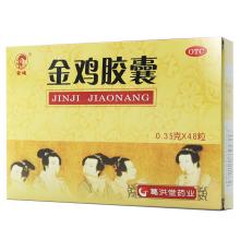 金鸡 金鸡胶囊 0.35g*48粒 清热解毒健脾除湿活血 妇科炎症