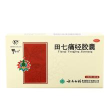 云南白药 田七痛经胶囊 0.4g*24粒/盒