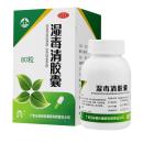 玉林湿毒清胶囊0.5g*30粒/盒 用于皮肤干燥 脱屑 瘙痒