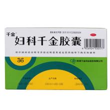 千金 妇科千金胶囊36粒/盒