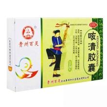 贵州百灵 咳清胶囊 0.35g*24粒