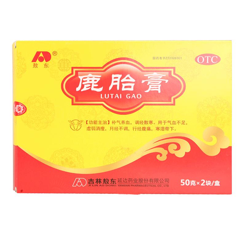敖东 鹿胎膏 50g*2块/盒_同仁堂网上药店
