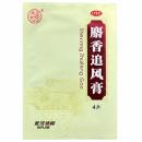 武汉健民 麝香追风膏 7cm*10cm*4片/盒