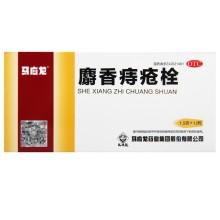 马应龙 麝香痔疮栓 1.5g*12粒/盒