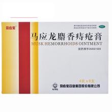 马应龙 麝香痔疮膏 4g*6/盒