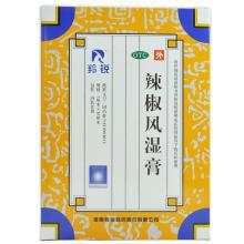 羚锐 辣椒风湿膏 7cm*10cm*20/盒