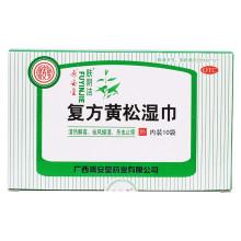 肤阴洁 复方黄松湿巾10袋/盒 外阴瘙痒杀虫止痒 清热解毒