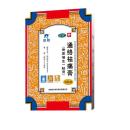 羚锐 通络祛痛膏 7cm*10cm*5贴/盒