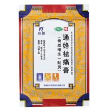 羚锐 通络祛痛膏 7cm*10cm*6贴/盒