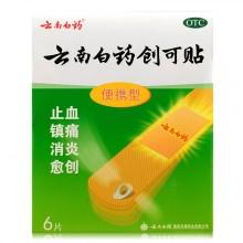 云南白药 创可贴 1.5*2.3cm*6T(便携型)