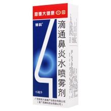 博科 滴通鼻炎水喷雾剂 15ml 过敏性鼻窦炎治疗中草药慢性鼻炎喷剂喷雾剂