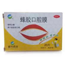 紫竹药业 蜂胶口腔膜 20片