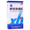 星海 解痉镇痛酊 30ml/瓶