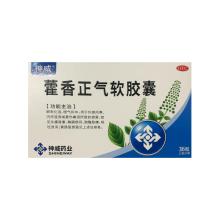 神威 藿香正气软胶囊 0.45g*36粒/盒