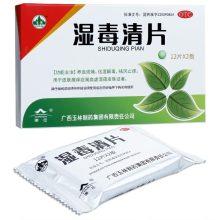 玉林 湿毒清片 0.62g*24片/盒