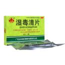 玉林 湿毒清片 0.62g*24片 养血润燥 化湿解毒 祛风止痒