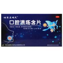 迪赛蓝精灵 口腔溃疡含片 0.3g*6片*2板 消溃止痛 复发性口腔溃疡