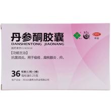 希力 丹参酮胶囊 0.25克*36粒/盒