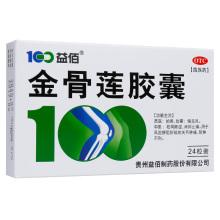 益佰 金骨莲胶囊 0.25克*24粒/盒祛风除湿,消肿止痛