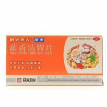 百善 藿香清胃片 0.35gx18片x2板/盒